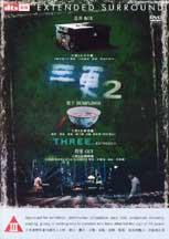 3 EXTREMEZ!