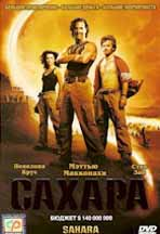 Sahara Russian DVD