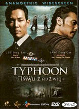 Typhoon HK DVD