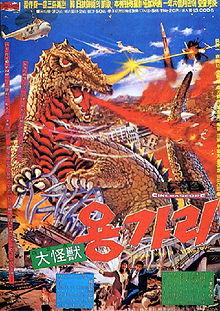 Yongary Poster