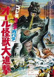 All Monsters Attack (Godzilla's Revenge)