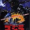 Godzilla_1985