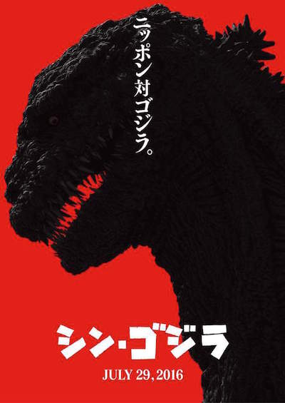 shin godzilla first look